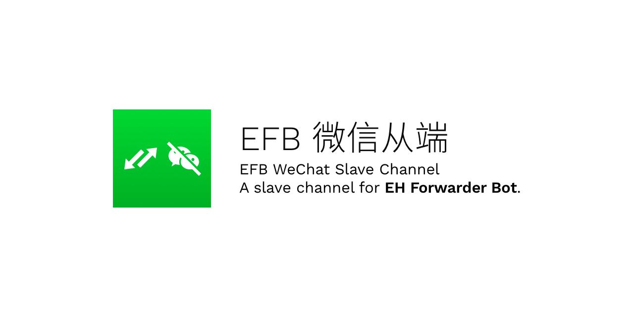 efb-wechat-slave