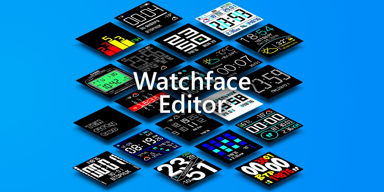 watchfaceEditor