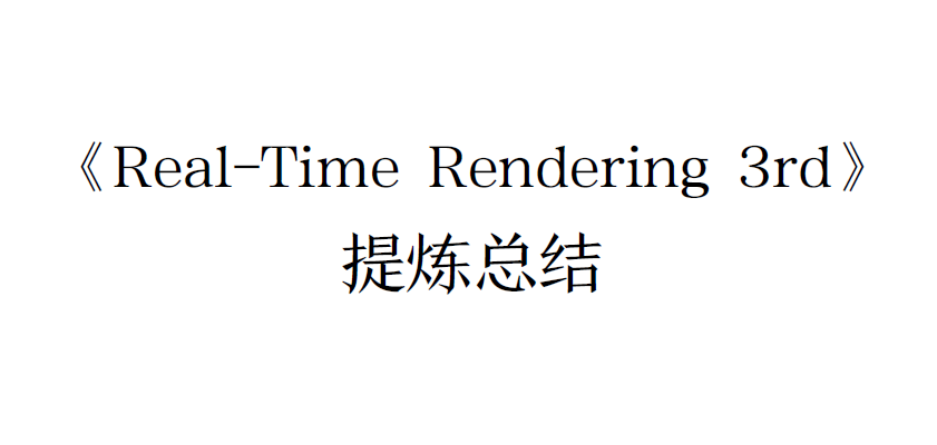 Real-Time-Rendering-3rd-CN-Summary-Ebook