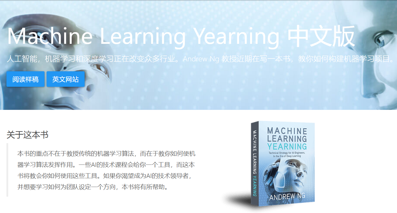 machine-learning-yearning-cn