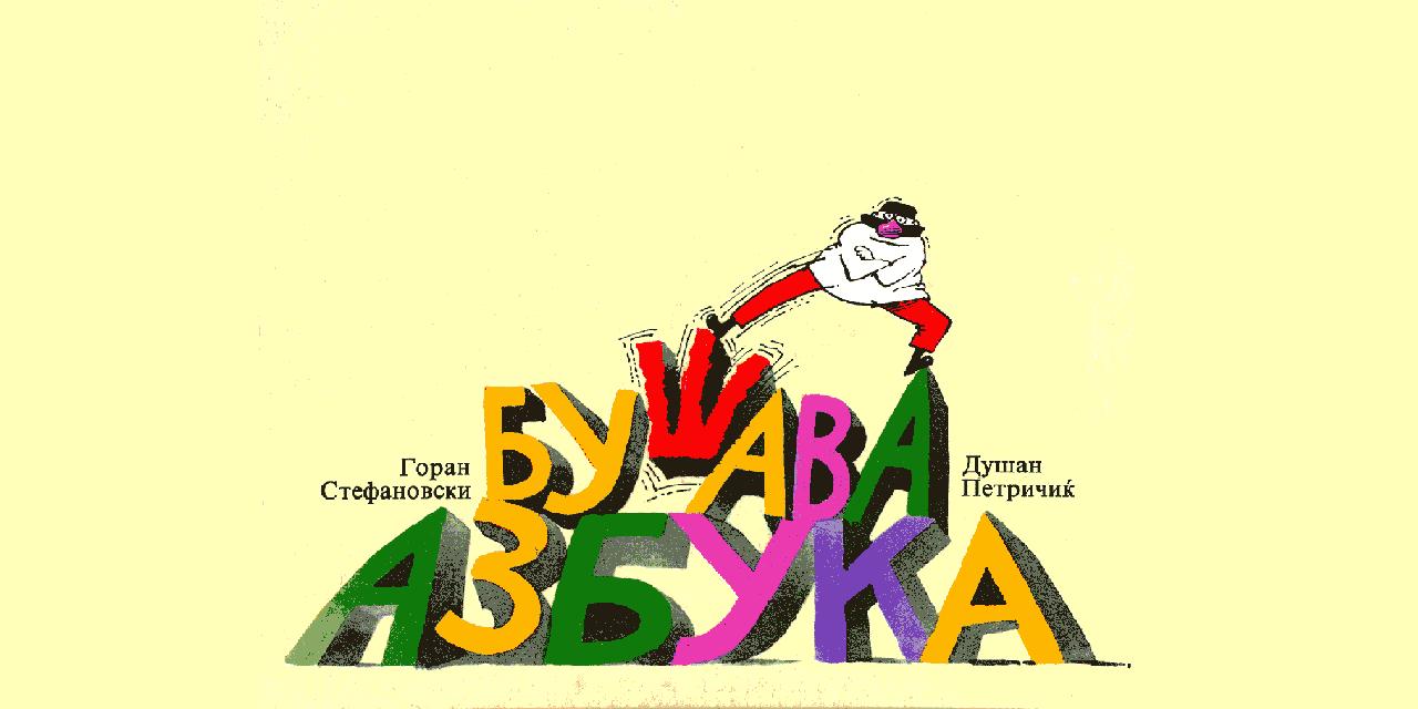 bushava-azbuka