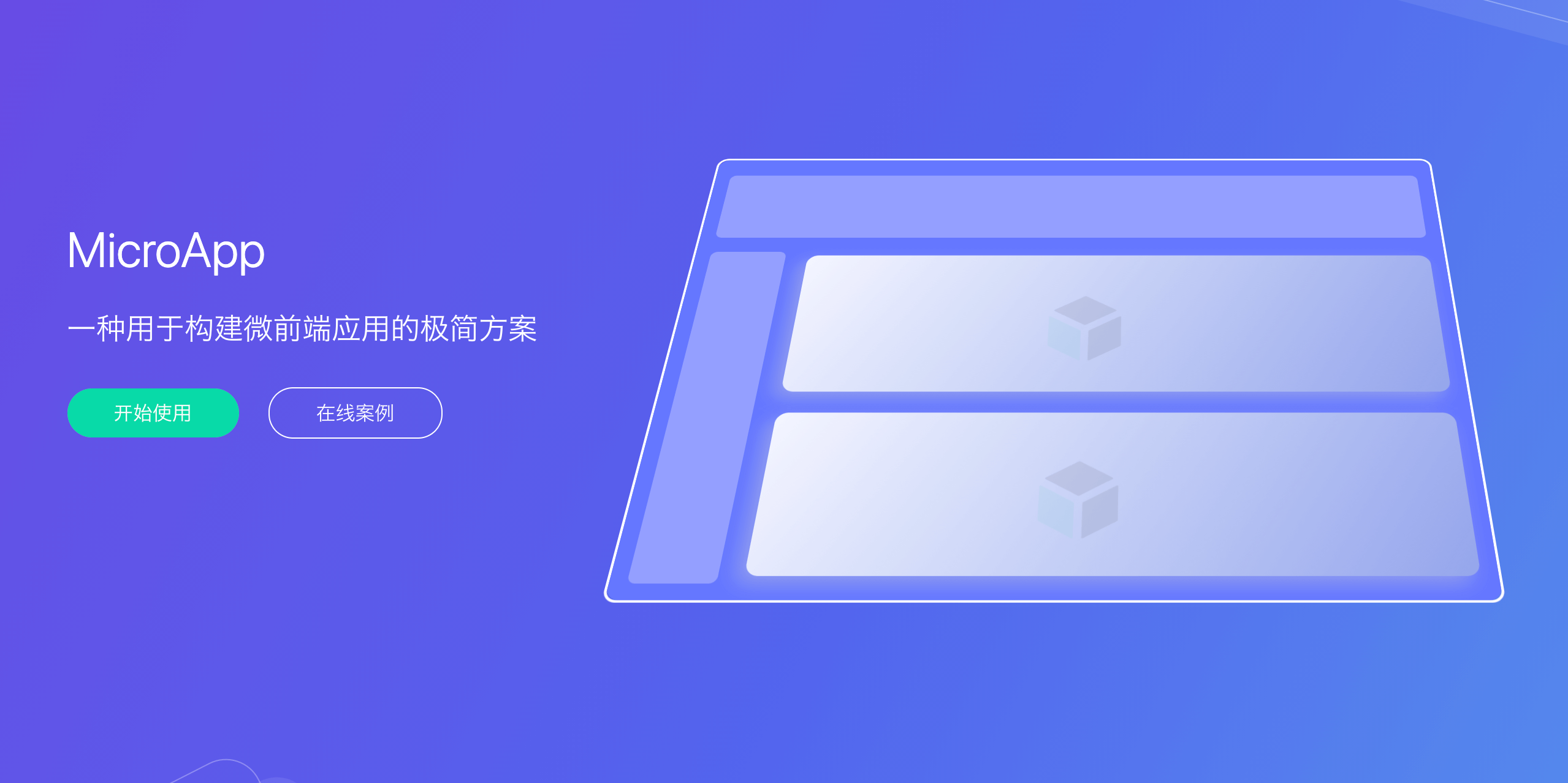 micro-app