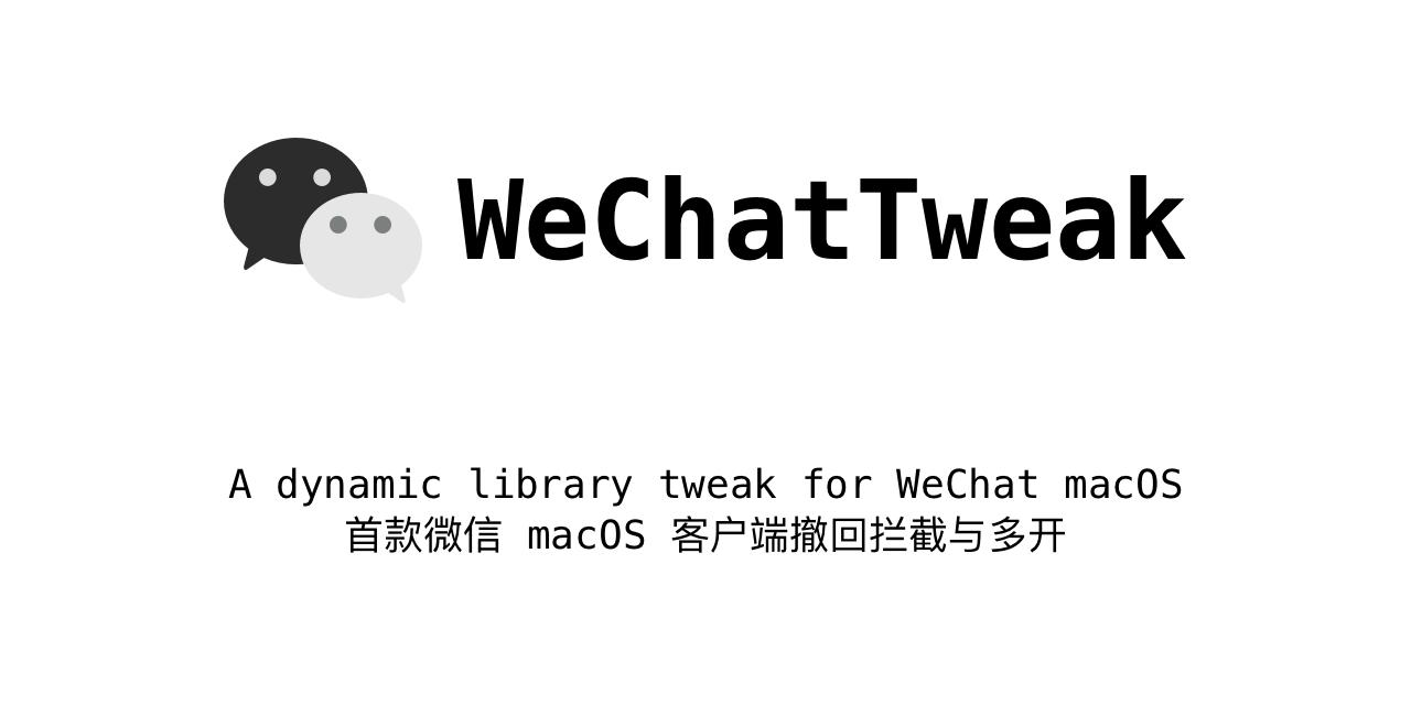 WeChatTweak-macOS